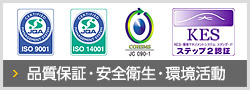 品質保証・安全衛生・環境活動