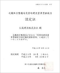 近畿地方整備局災害時事業継続力