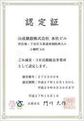 京都市ごみ減量・3R活動優良事業所 認定