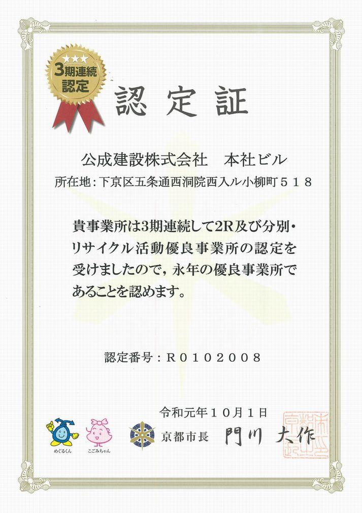 京都市2R及び分別・リサイクル活動 永年優良事業所 認定